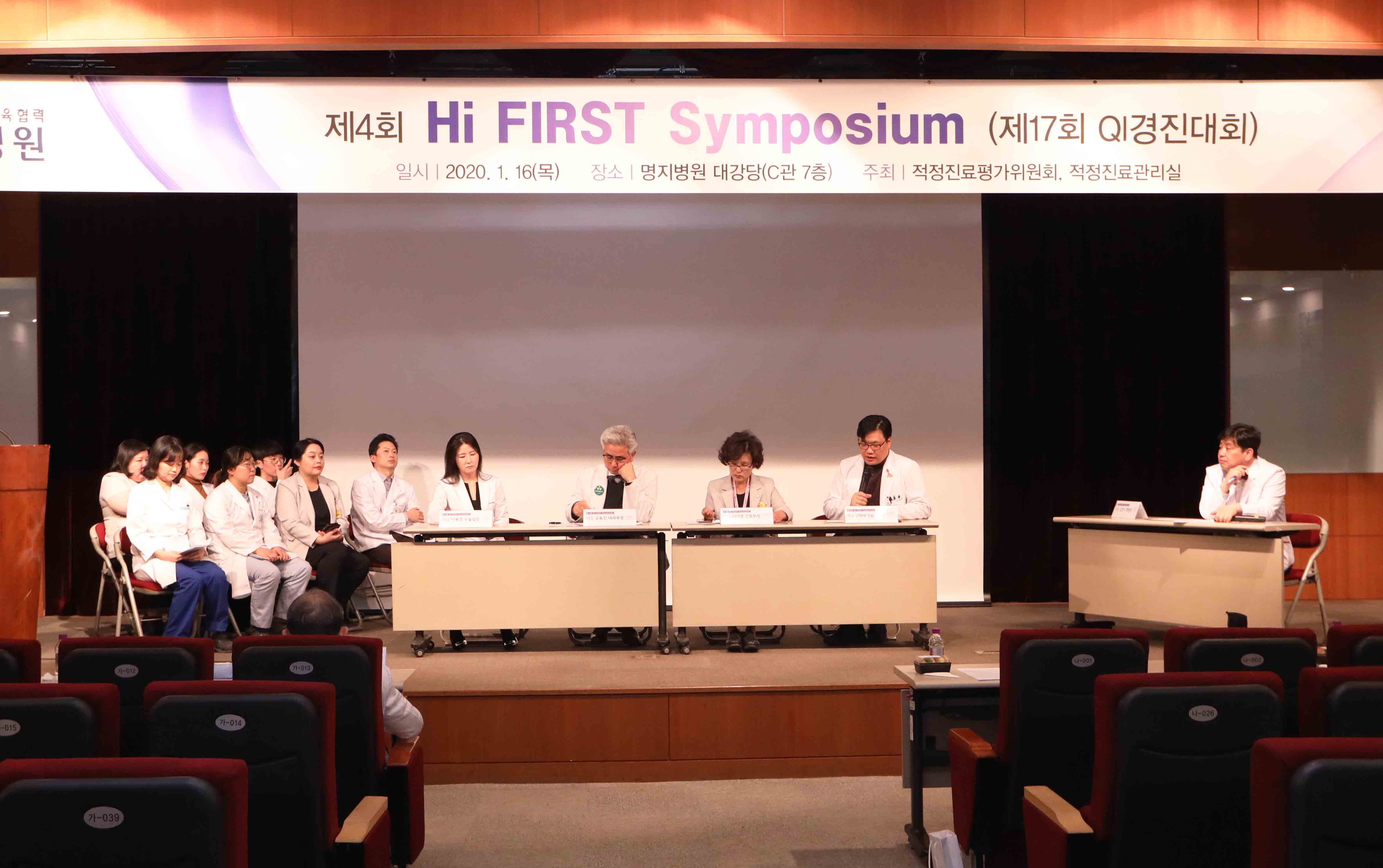 명지병원 2020 Hi-First Symposium 2.jpg