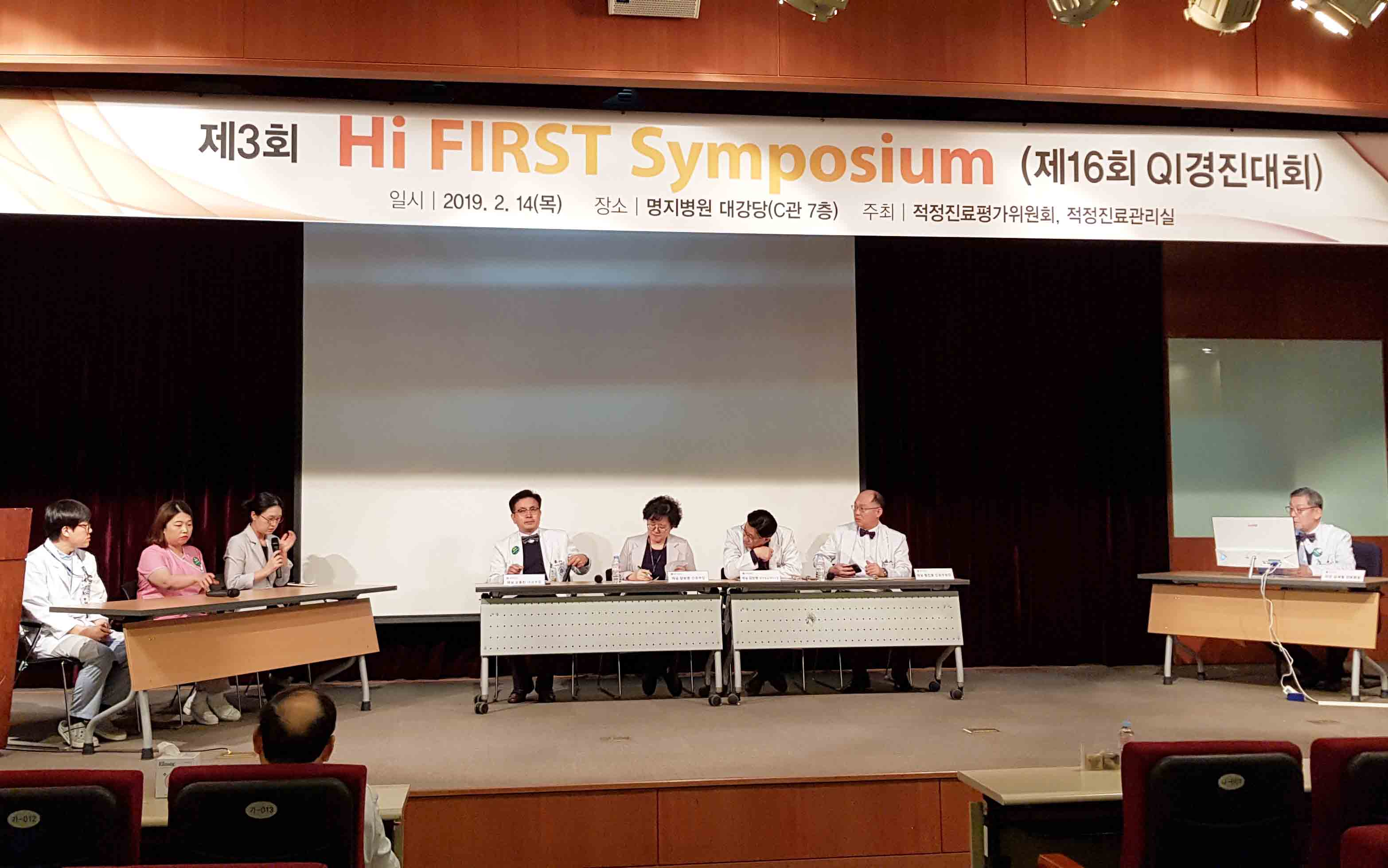 명지병원 2019 Hi First Symposium 1.jpg