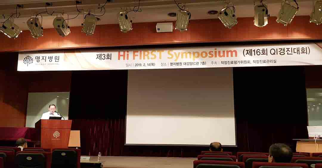 명지병원 2019 Hi First Symposium 3.jpg